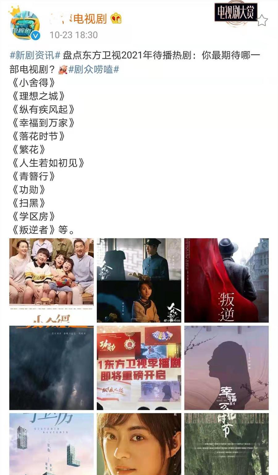 又一家庭剧来了,《学区房》即将上星播出,赵薇、秦昊、王鸥领衔