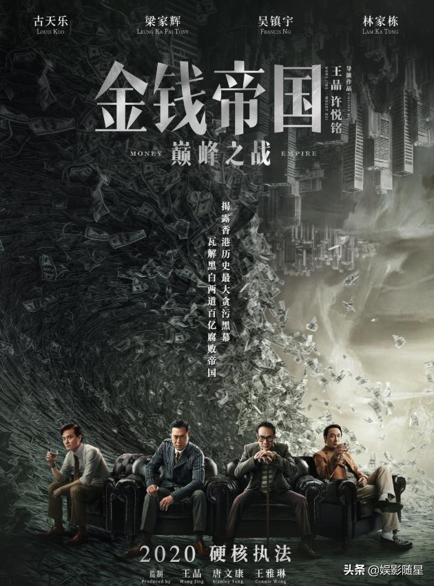 《金钱帝国2》计日而待,4影帝加3金牌配角,这阵容无敌了