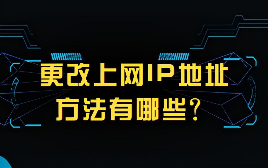 改ip更改上网IP地址的方法有哪些?