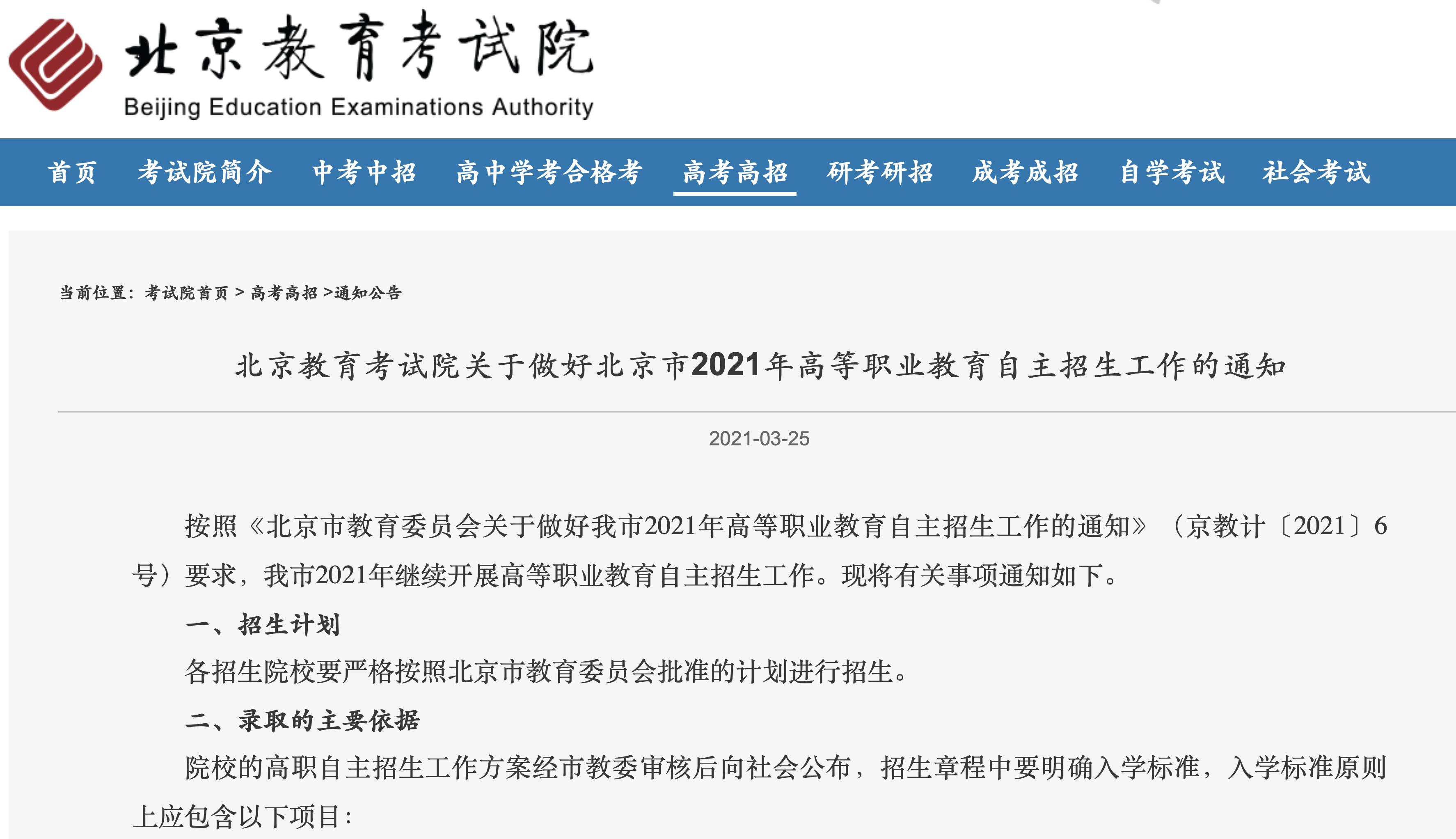 北京教育考试院关于做好北京市2021年高职自主招生工作的通知