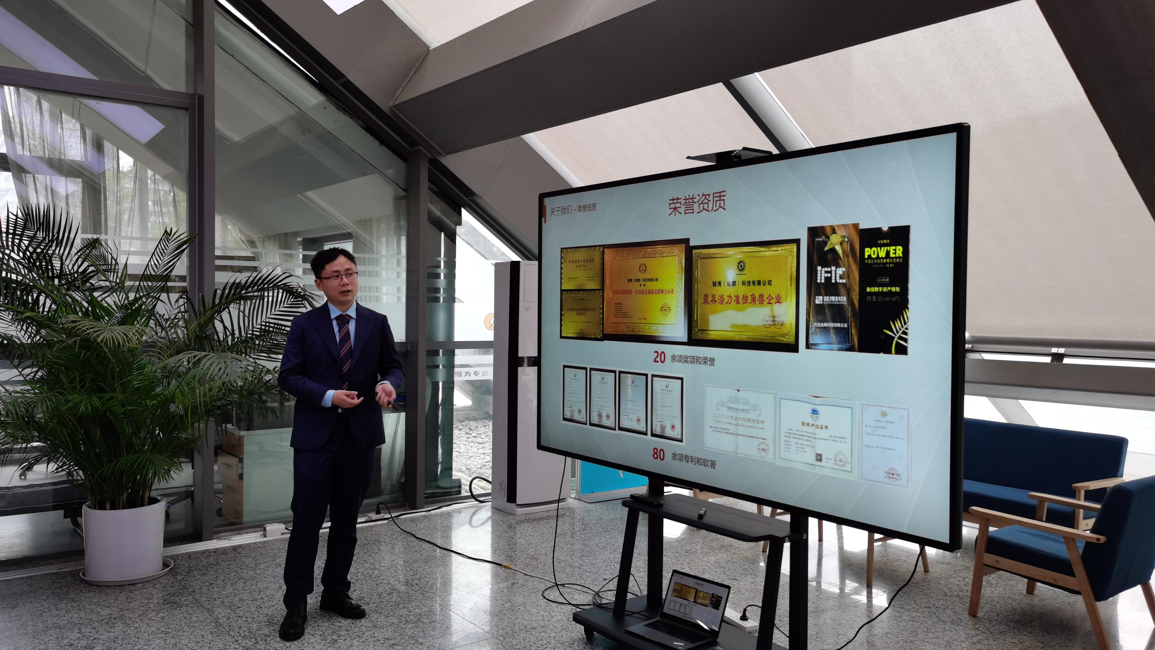 链博科技与工商银行省分行金融科技部一行10余人交流公司业务