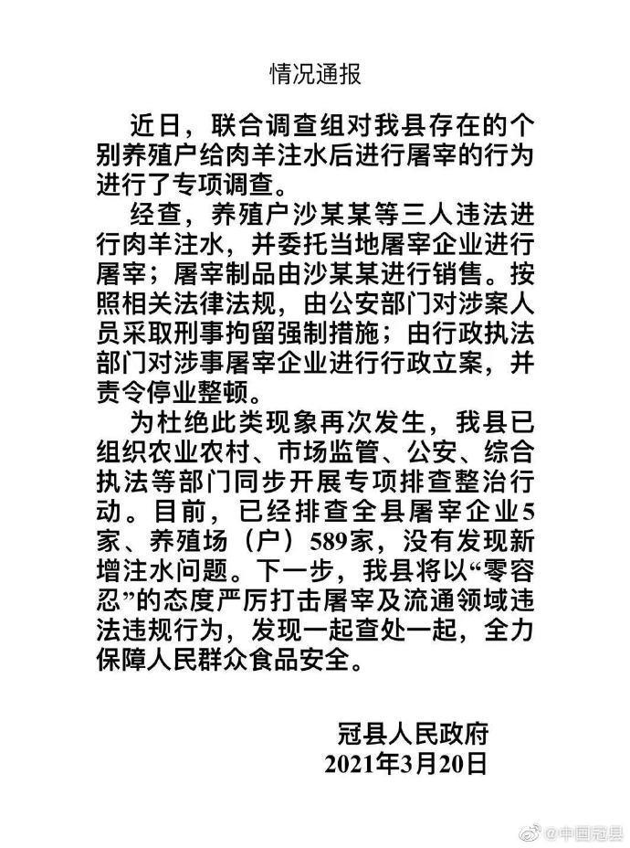 """山东冠县通报""""活羊注水""""事件:3人被拘留,589个养殖场被调查"""
