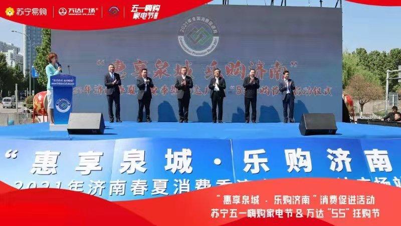 """济南启动2021春夏消费季!至7月底,""""一圈同城""""联动促销"""