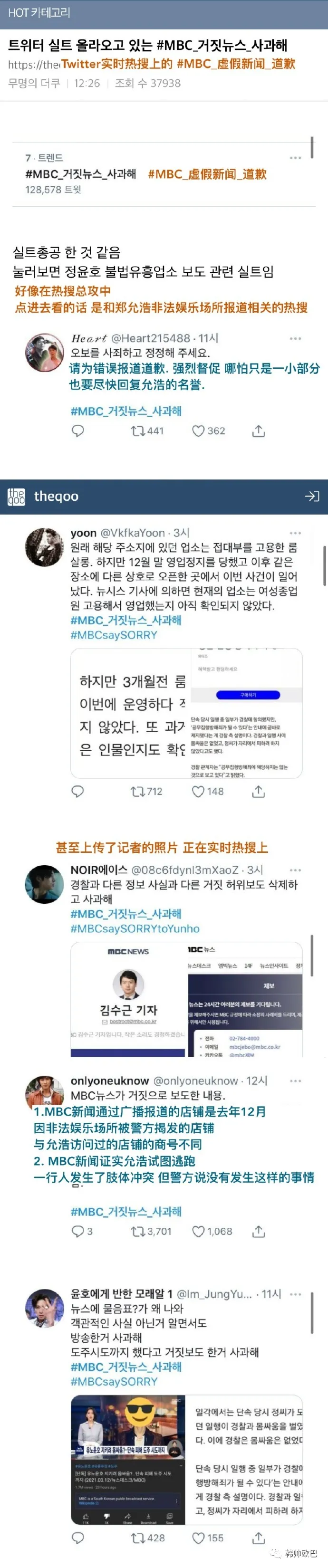 推特实时热搜上的MBC道歉,粉丝要求向这位男团爱豆道歉