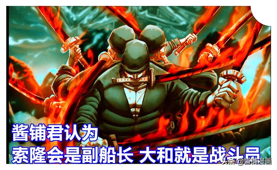 海賊王1016話,大和能與索隆匹敵,尾田安排的副船長最佳競爭人選