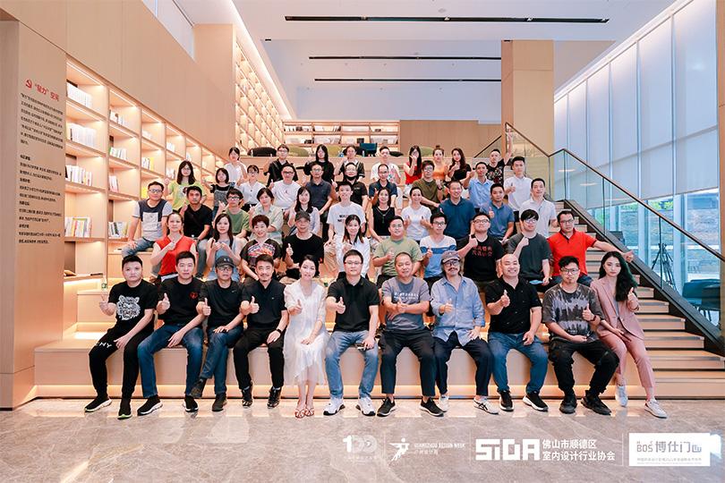 中国家装设计百强设计分享会——博仕门窗顺德专场成功举办
