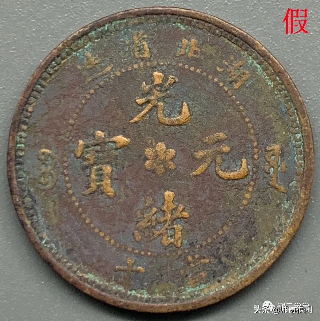 这3枚赝品铜元,你见过么?