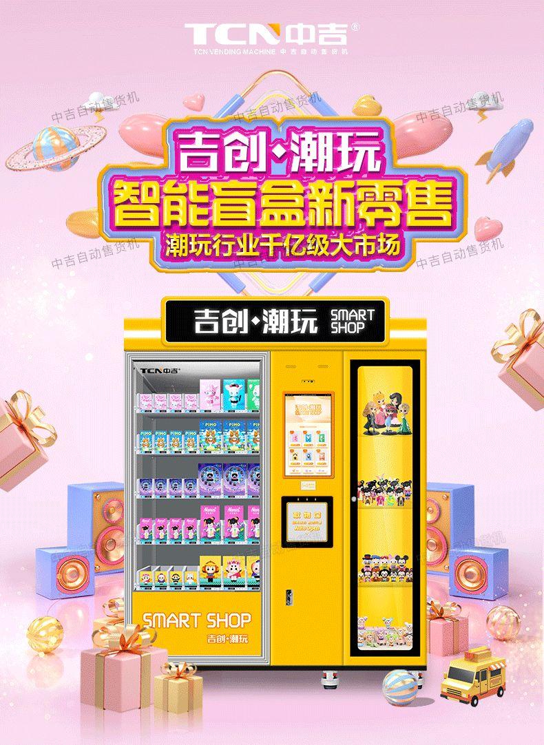 太赚钱了!中吉智能盲盒新零售,网红潮玩行业千亿级大市场
