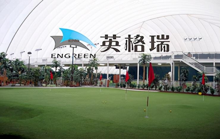 膜建筑場館是室內高爾夫球場的常見搭建形式