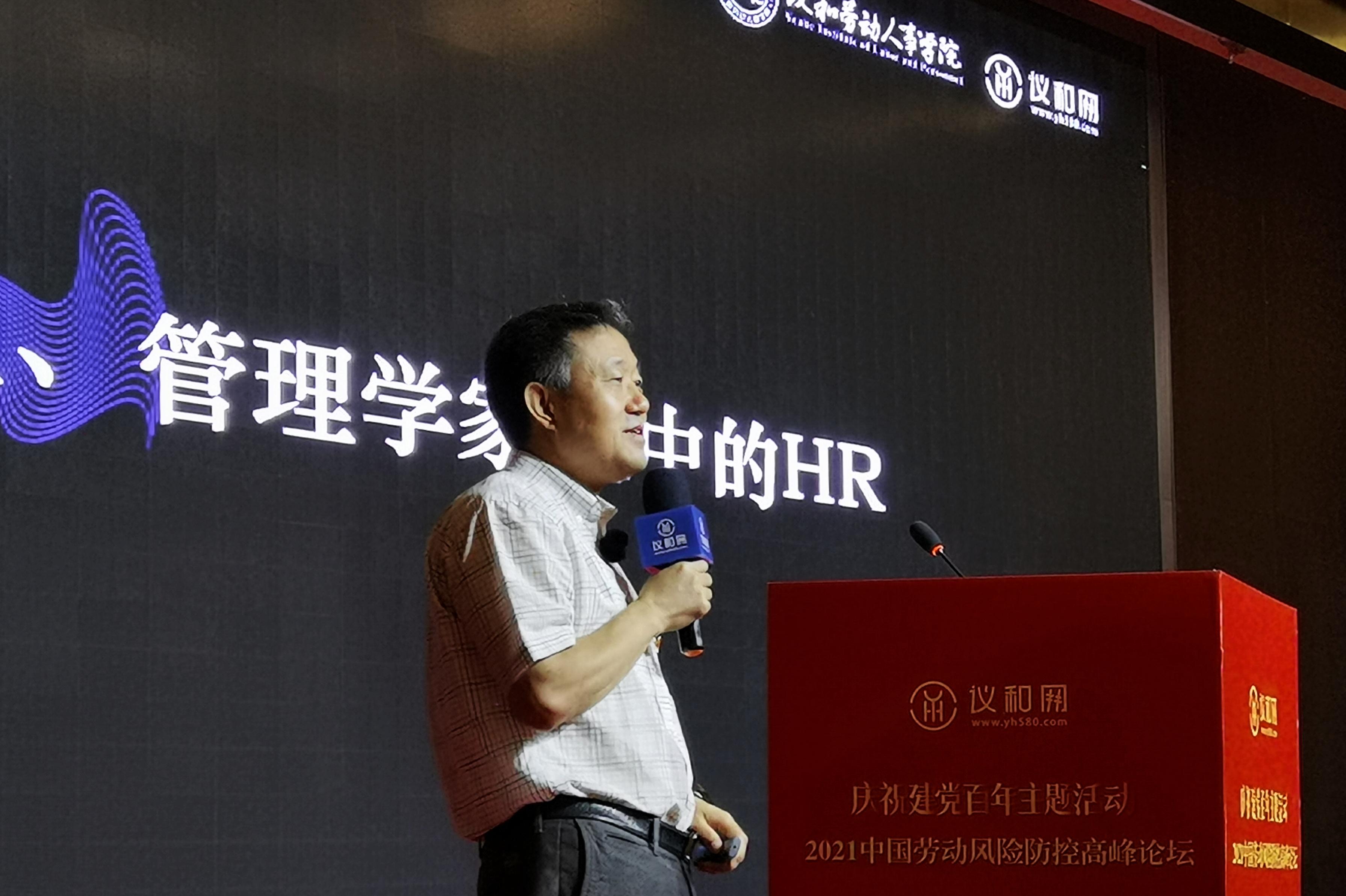 2021中国劳动风险防控高峰论坛在福州举行