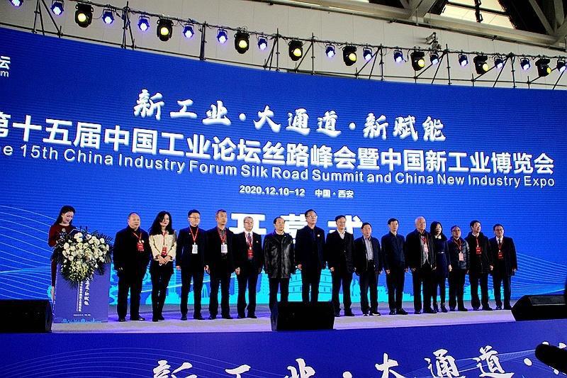 第十五届中国工业论坛丝路峰会暨中国新工业博览会落下帷幕