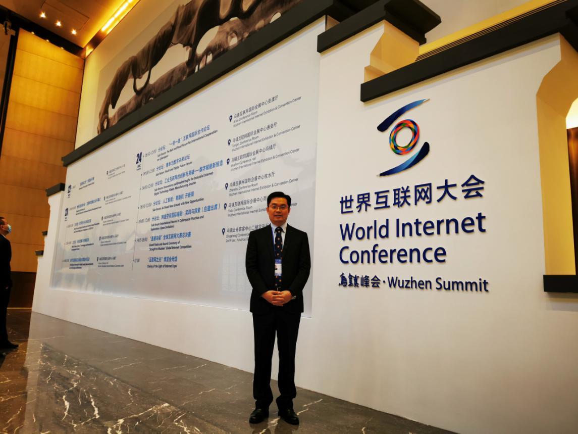 """随锐科技集团CEO舒骋应邀出席""""2020年世界互联网大会"""""""