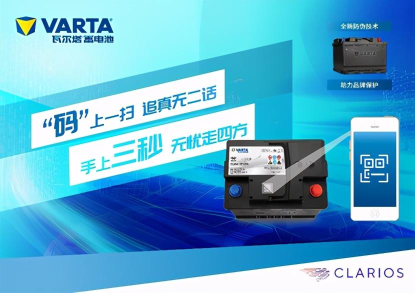 瓦尔塔AGM蓄电池 五一出游必备神器