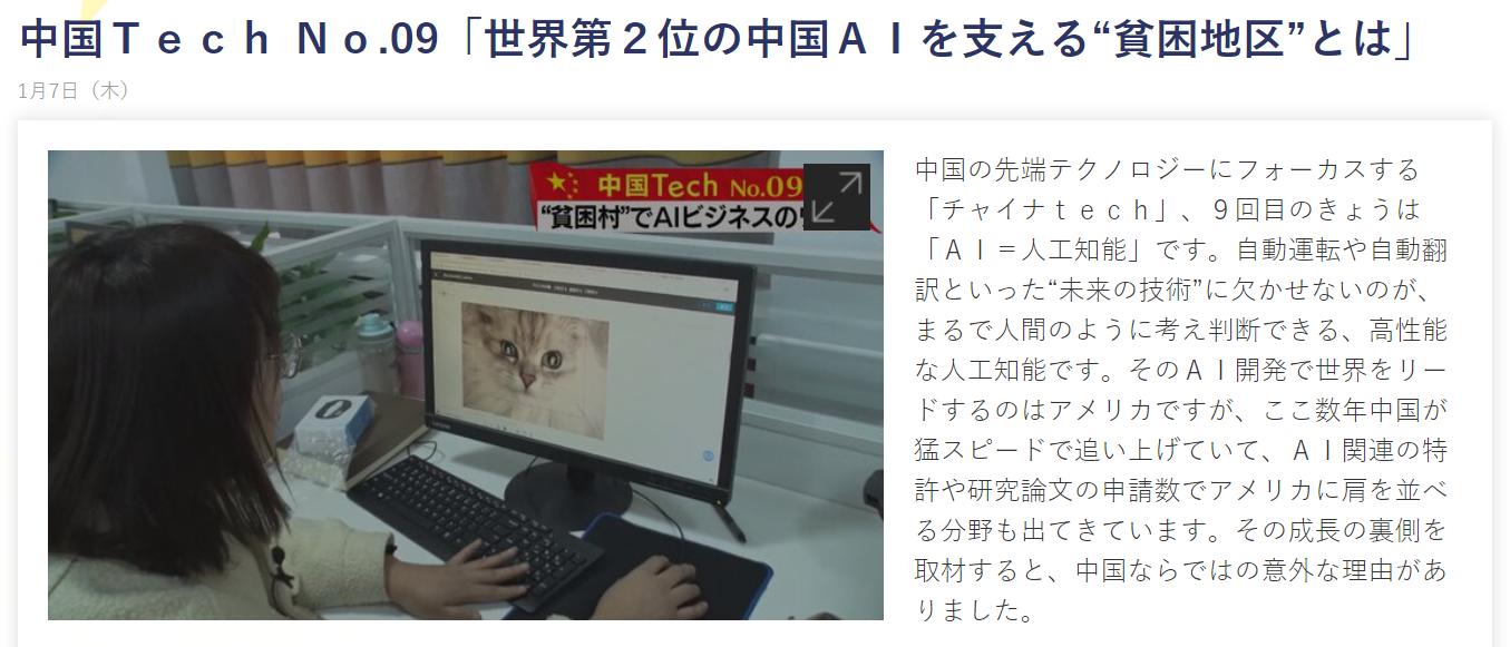 当陕北农村遇到人工智能,日媒关注中国AI扶贫创新模式