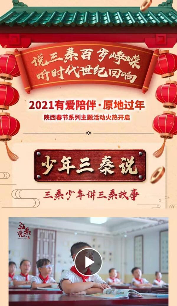 有爱陪伴·原地过年 2021陕西春节系列主题活动火热开启