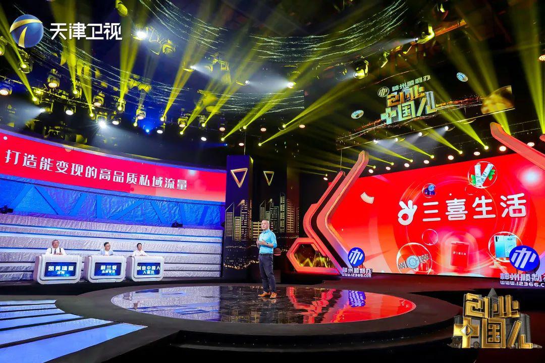 三喜生活会员制创业项目精彩亮相《创业中国人》,深受资本方好评