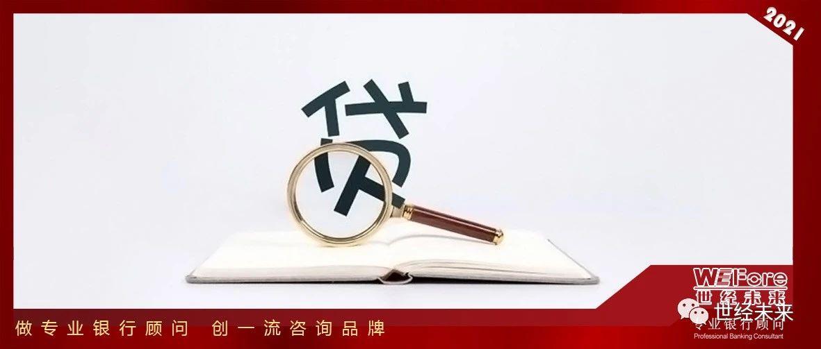 《世界经济研究》的政策是防止消费者贷款和商业贷款非法流入房地产市场