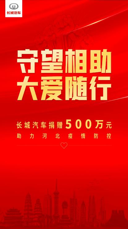 携手同心 为爱驰援 长城汽车捐赠500万元助力河北疫情防控