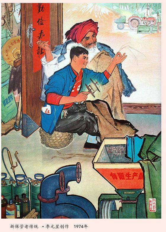 七十年代农村农民宣传画