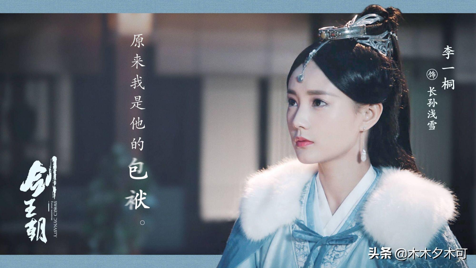 先后合作罗云熙任嘉伦,金晨杨蓉为她作配,下一个当家花旦?
