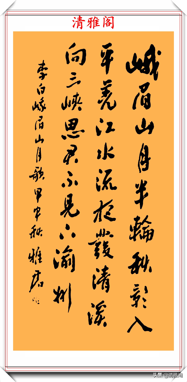 中书协著名女书法家郭雅君,精美书法墨迹欣赏,墨彩情韵浑厚功深