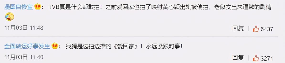 """大爆""""天王嫂的秘密""""?tvb最""""毒""""港剧怎么什么热度都敢蹭"""