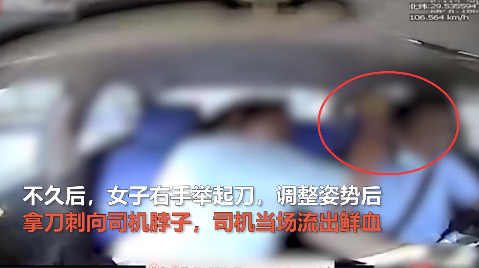 湖南岳阳一女子高速上持刀刺向司机颈部!连扎数次后,司机停车制止,警方:伤者暂无生命危险,女乘客被控制