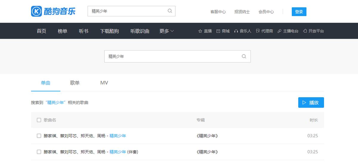 中国星生代旗下精英童模超级联赛主题曲《精英少年》重磅上线发布