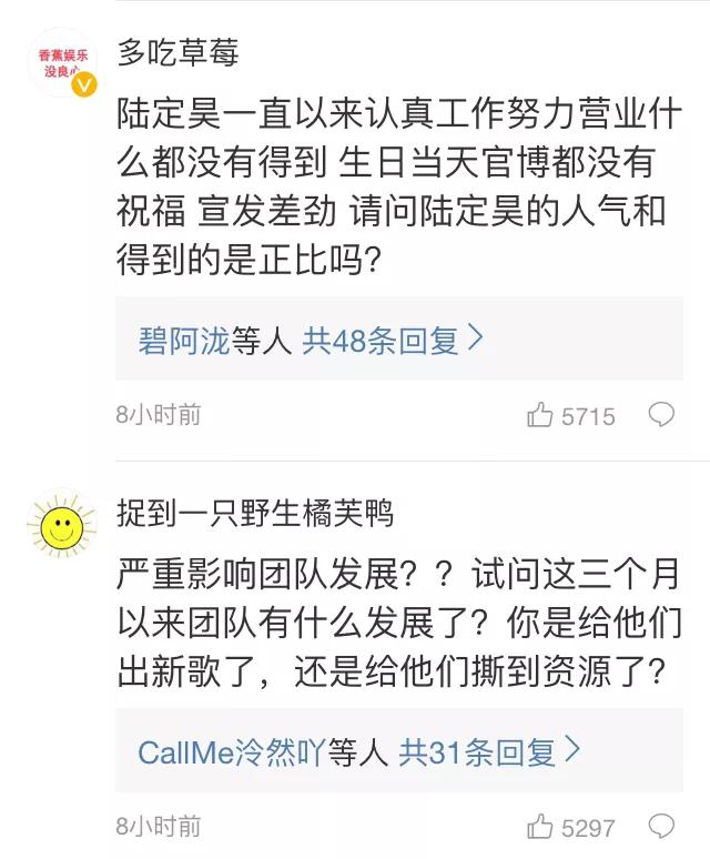"""王思聪公司""""香蕉娱乐""""或将雪藏陆定昊!称其行为,影响团队发展"""
