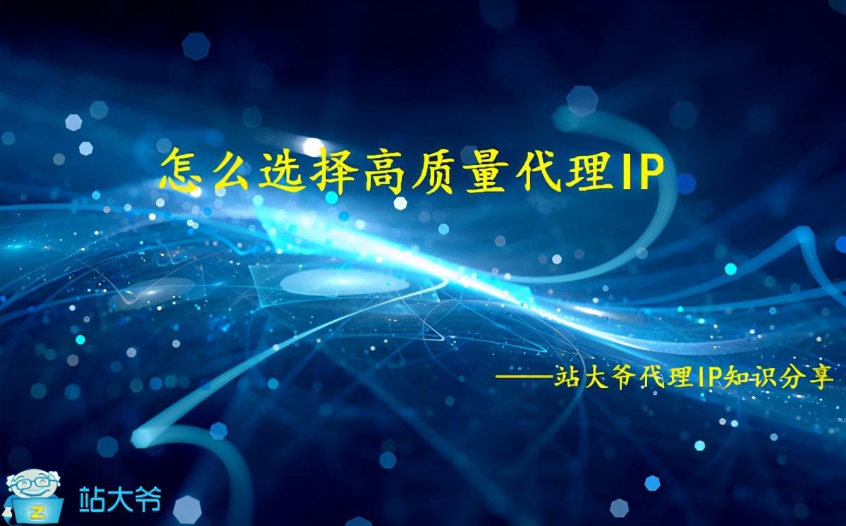 怎么选择高质量代理IP