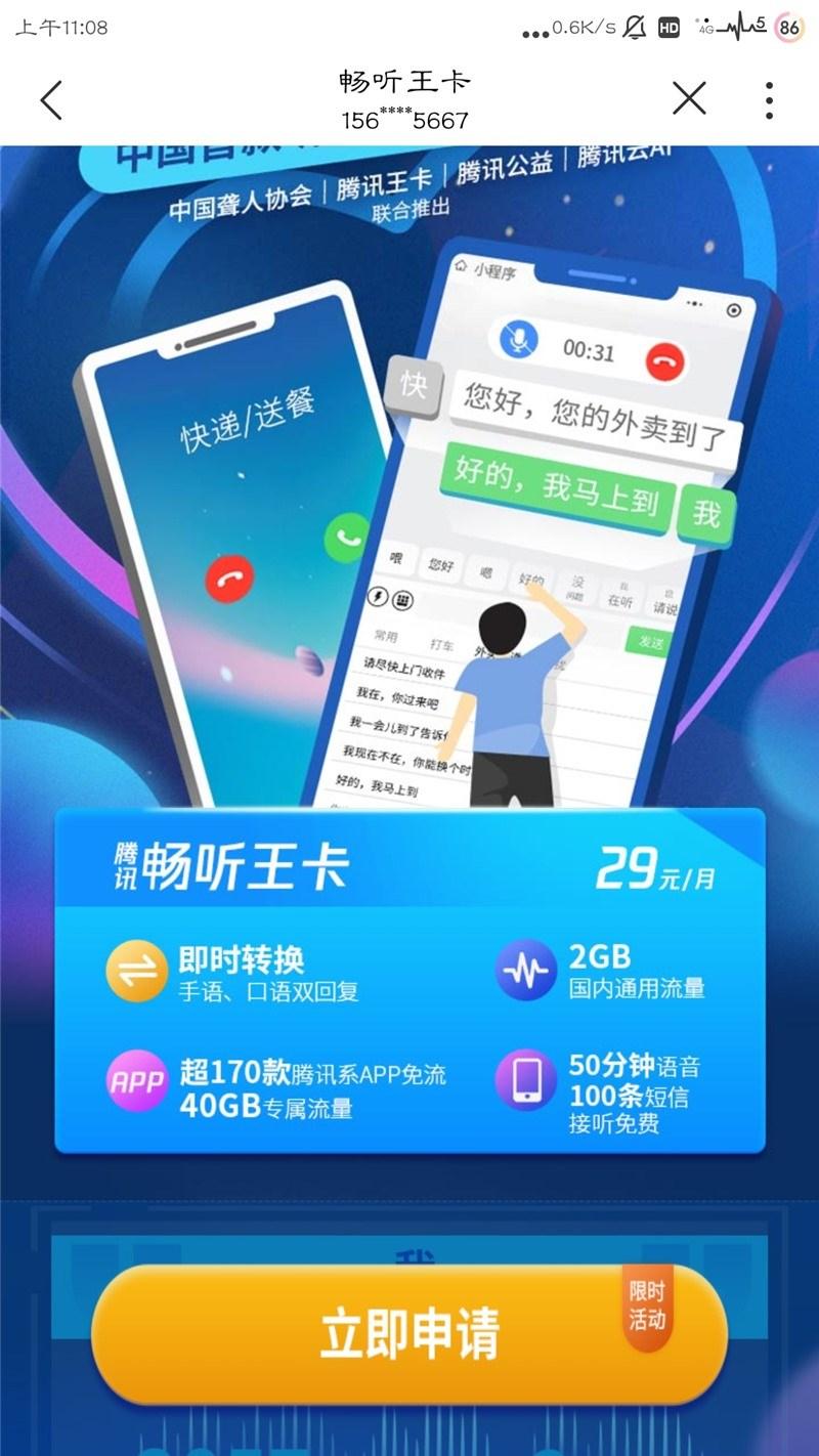 """联通推出""""畅听王卡""""套餐:提供""""无障碍AI通话服务"""""""