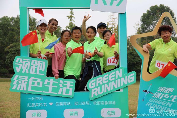 领跑绿色生活,跑出快乐健康