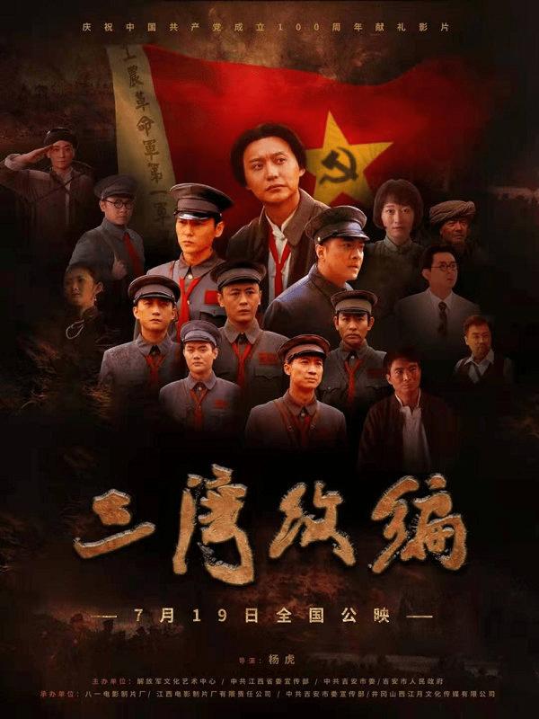 侯京健主演电影《三湾改编》全国上映 铁血军魂燃爆暑期档