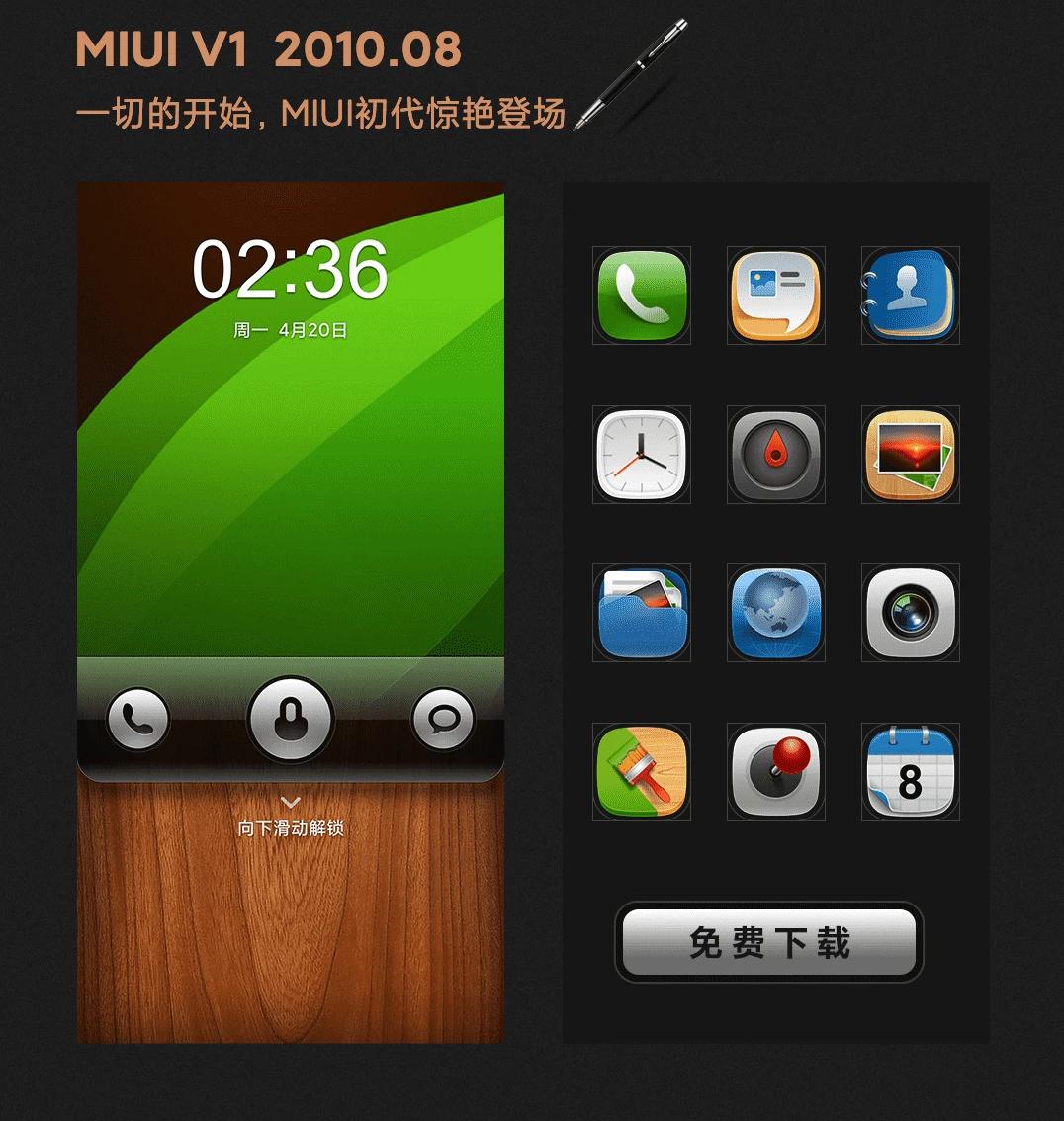 回望經典!MIUI V1到 MIUI 11的演变史,你喜爱哪一个版本号呢?