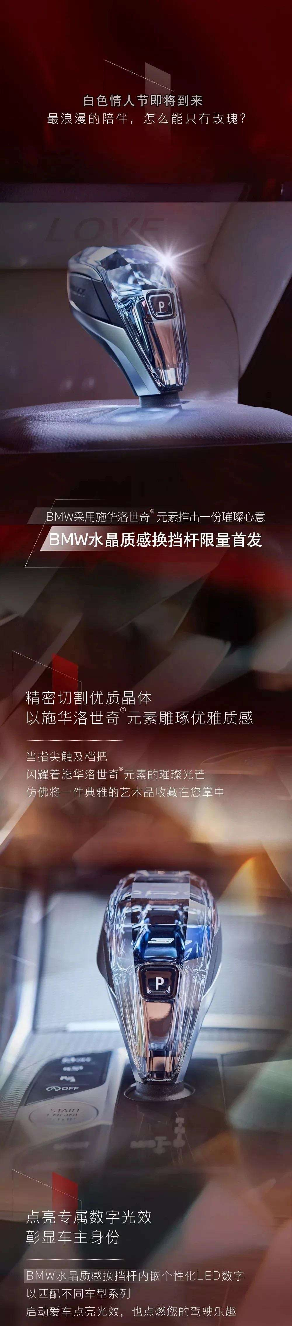 福利 | 请查收BMW为您准备的白色情人节礼物