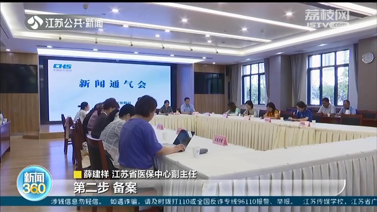 加大医疗器械监管 推动产业高质量发展 2021年江苏省医疗器械安全宣传周正式启动