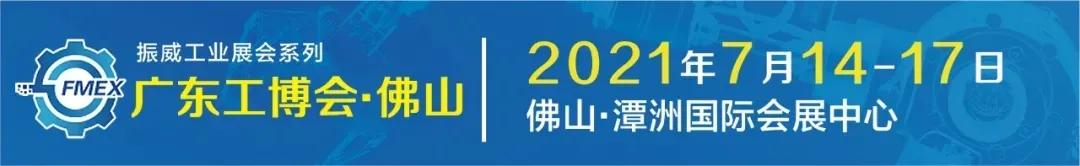 工业巨头齐聚佛山——广东工博会赋能佛山数字化转型