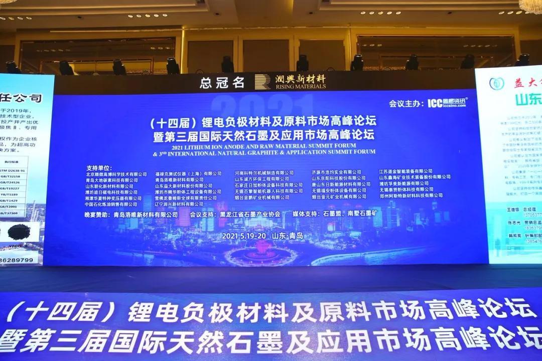 2021年锂电负极材料及原料市场高峰论坛圆满落幕