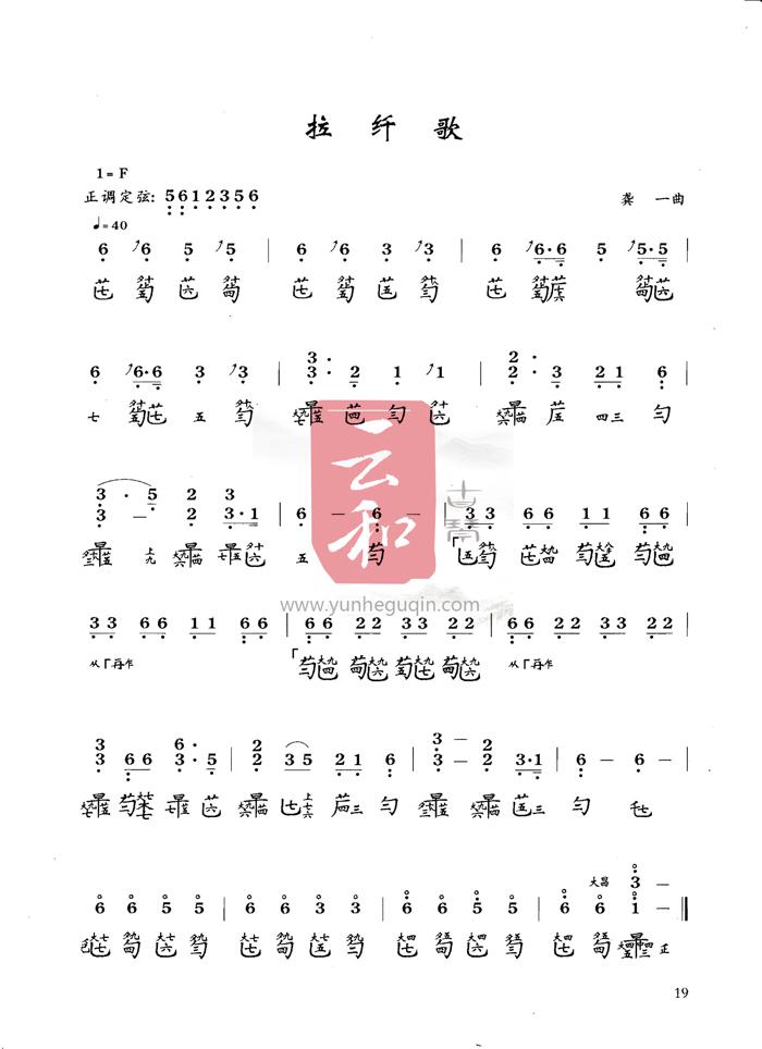 「弦外之音」古琴考级(1~2级)曲谱