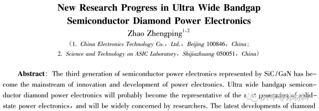 超宽禁带半导体金刚石功率电子学研究的新进展