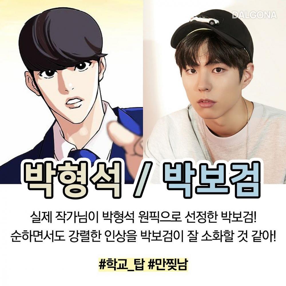 网漫《看脸时代》预想选角!朴宝剑、郑秀晶、李钟硕被点名