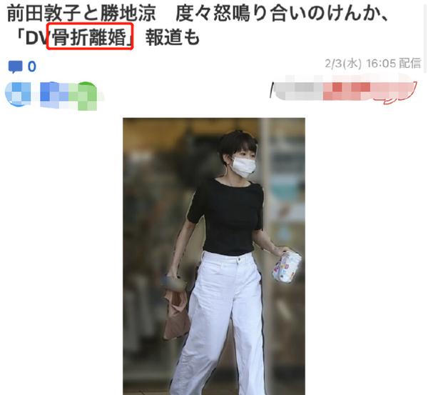 30岁日本女星被家暴到骨折?与老公结婚3年育有1子,频传婚变