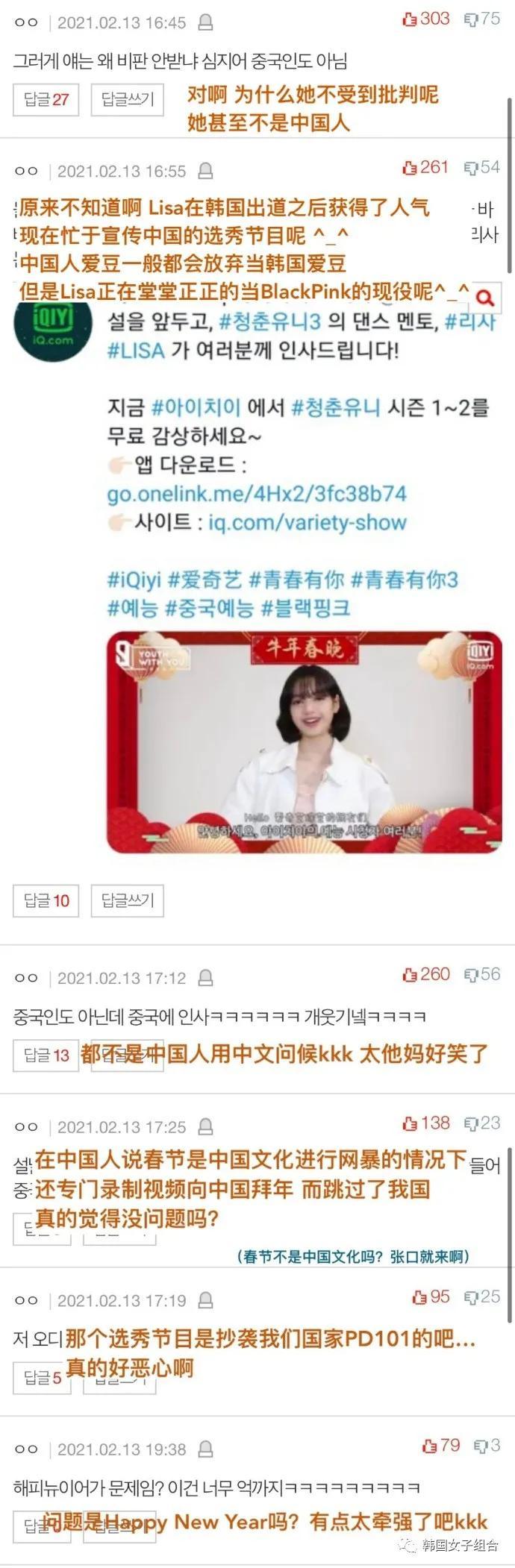 让韩网友醋意大发的,春节用中文送新年祝福的,这位女团爱豆