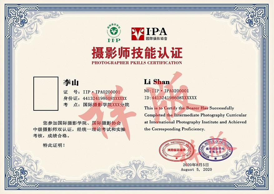 重大消息!摄影师职业技能证书,国际摄影学院来帮您实现认证