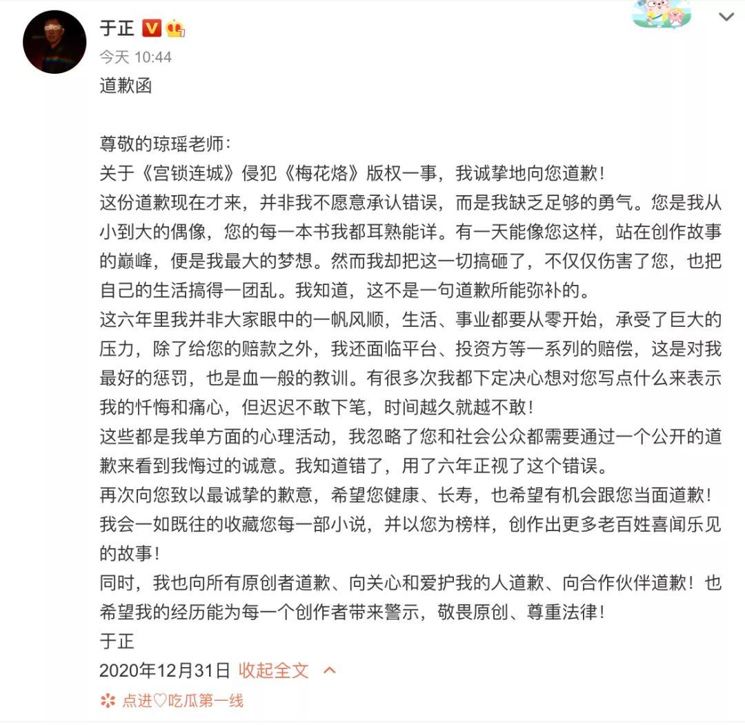 郭敬明于正年终道歉:是良心发现?还是利益考量?