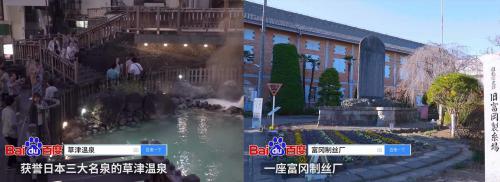 日本群马县百度百科秒懂视频正式上线