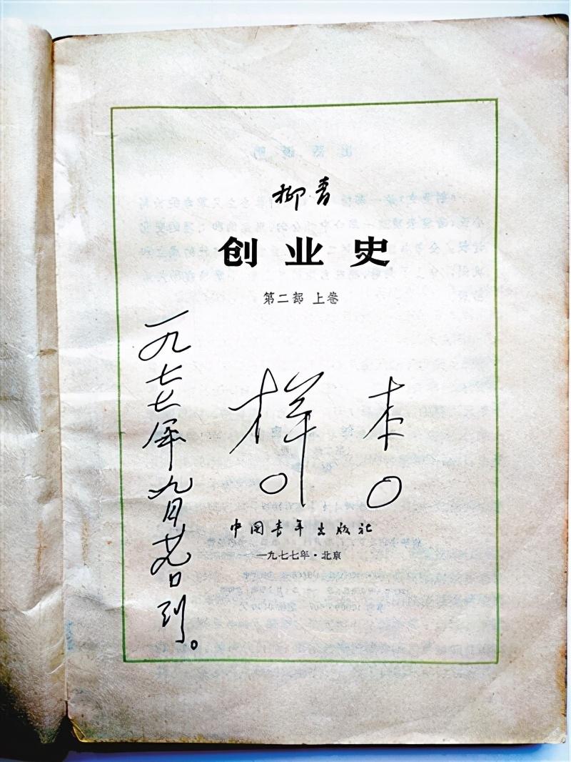 陕西学者发现《创业史》柳青修改未刊样书孤本