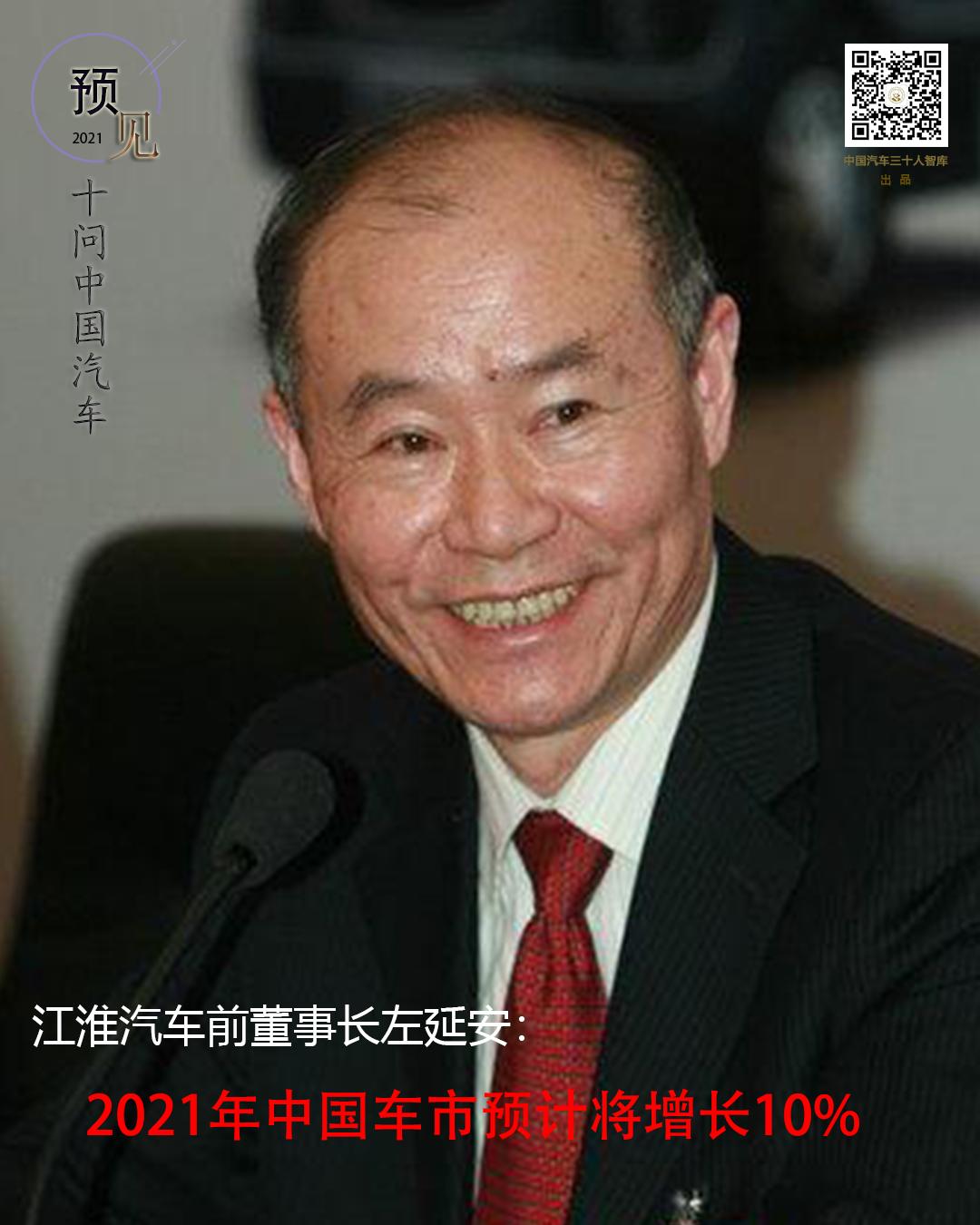 左延安:互联网联手车企是中国汽车由大到强的重要途径