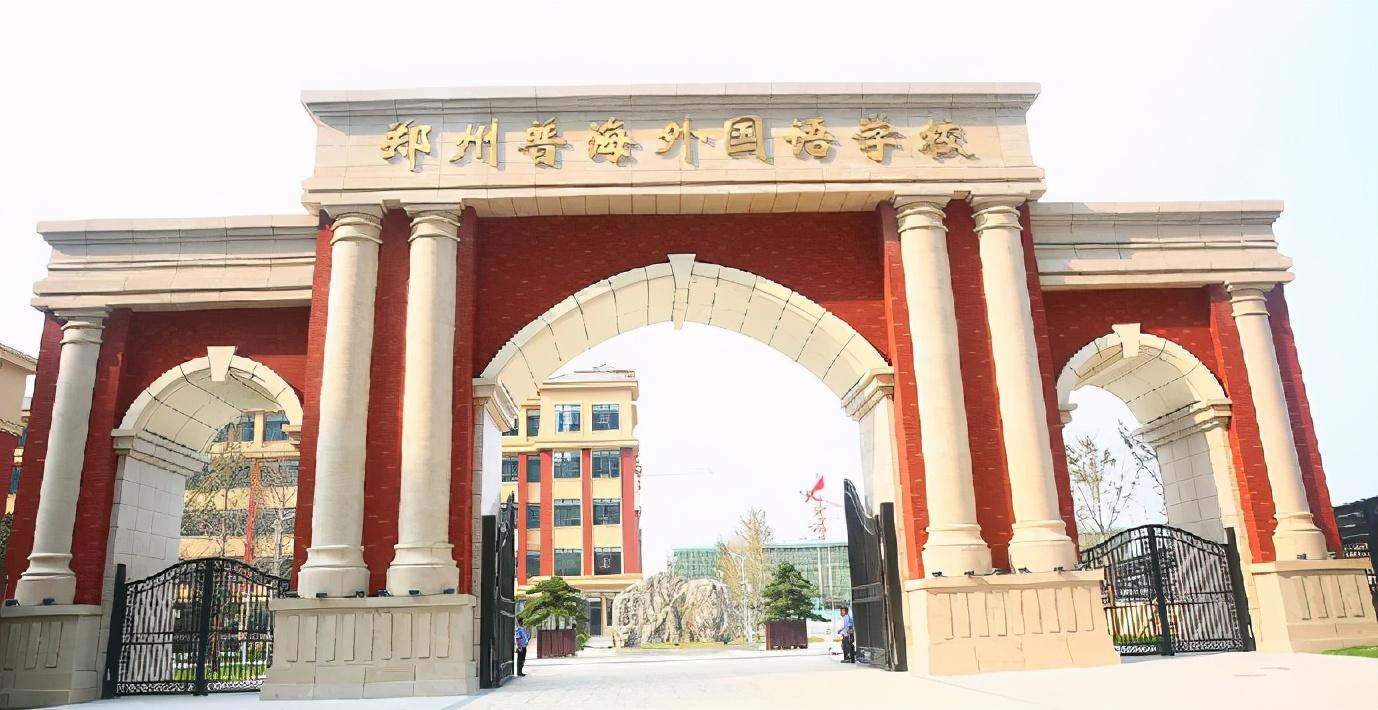 郑州普海外国语学校要转为公立学校?官方回复来了