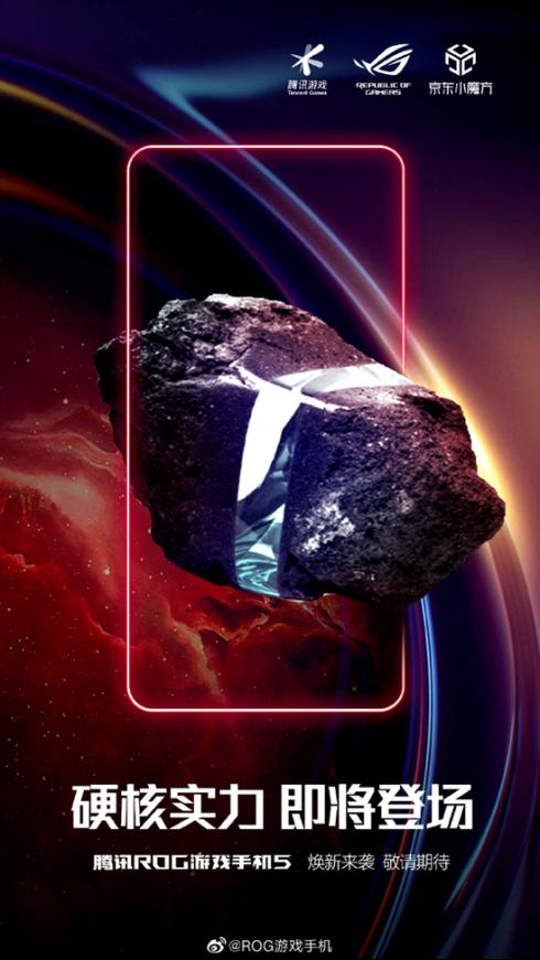 全球首款18GB RAM手机 腾讯ROG游戏手机5开启盲约